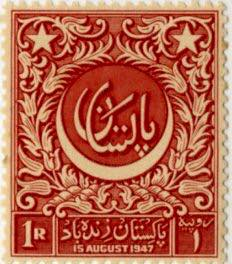 Interestingly, the first postal stamp printed by Pakistan in July 1948 commemorated its independence on 15 Aug 1947