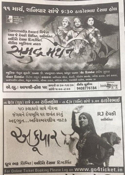 Book ur tickets for the plays that made gujarat proud!!!!! Akoopar-The PLAY or Samudramanthan or both.... Hurry!!!!!
