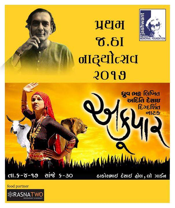150 artists will give a tribute to the Natyasamrat of Gujarat Jashwant Thaker- celebration of 102 years    #JTMF will perform 3 of their best plays on the 6th and the 7th for Amdavadi audiences...  #DoCome tickets available on BookMyShow  Ticket one any one play will be sold at 250/-  season pass just at 600/- valid for all 3 plays