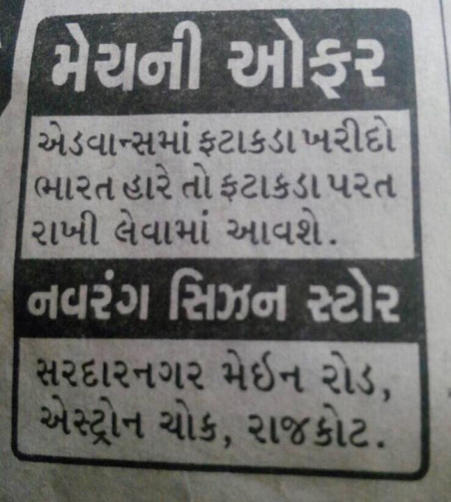 India v/s pakistan  Aa Gujarati idea j hoy 🤣🤣🤣   proud of our creative business mind