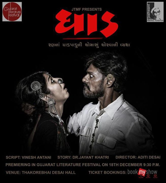 Hi, I am performing one of my most challenging plays, #Dhaad tonight at Thakorbhai Desai Hall at 9:   A play based in kutchh - it's intense it's dark n it will leave a lasting impact.   We don't allow kids below 14 years as it has violence and emotionally disturbing conflicts.   We welcome the audience that is sensitive, mature and hungry for piercing content...   So I urge you to come and join us tonight. Tickets are available at the hall- devaki