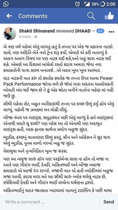 Review of our play DHAAD that's was performed in ahmedabad last night......  Thank you ahmedabad for making it a success! 😘