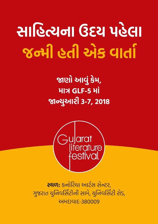Want to join the 5th season of GLF - Gujarat Literature Festival as a volunteer? I am meeting the team today at 4pm at Kanoria arts centre, the venue of #GLF5   pls be there on time if wish to join.