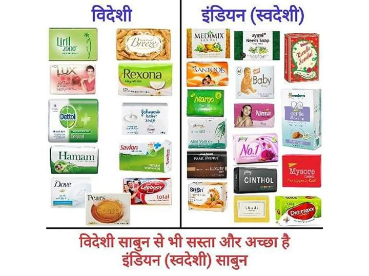 Did u know which out of these were swadeshi n which were foreign brands? #as we have used them for generations confusions or myths are obvious.   Share yours with me #atmanirbharbharat
