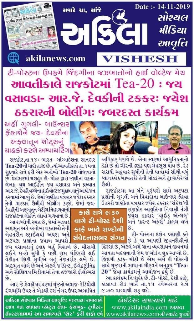 Tonight at 9:30 @teapostofficial #Rajkot https://t.co/NITyH8HePU